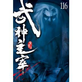 武神主宰116