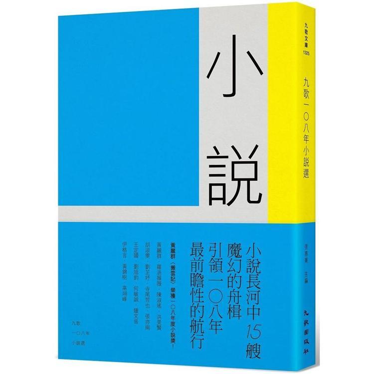 九歌108年小說選