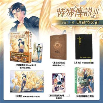 特殊傳說Ⅲ vol.01 珍藏特裝組