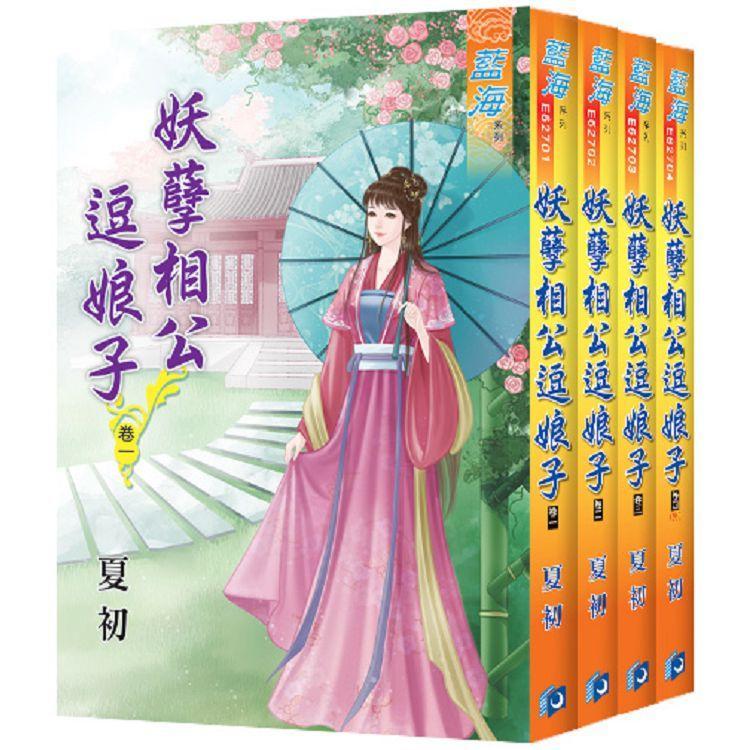 藍海《妖孽相公逗娘子》全4冊