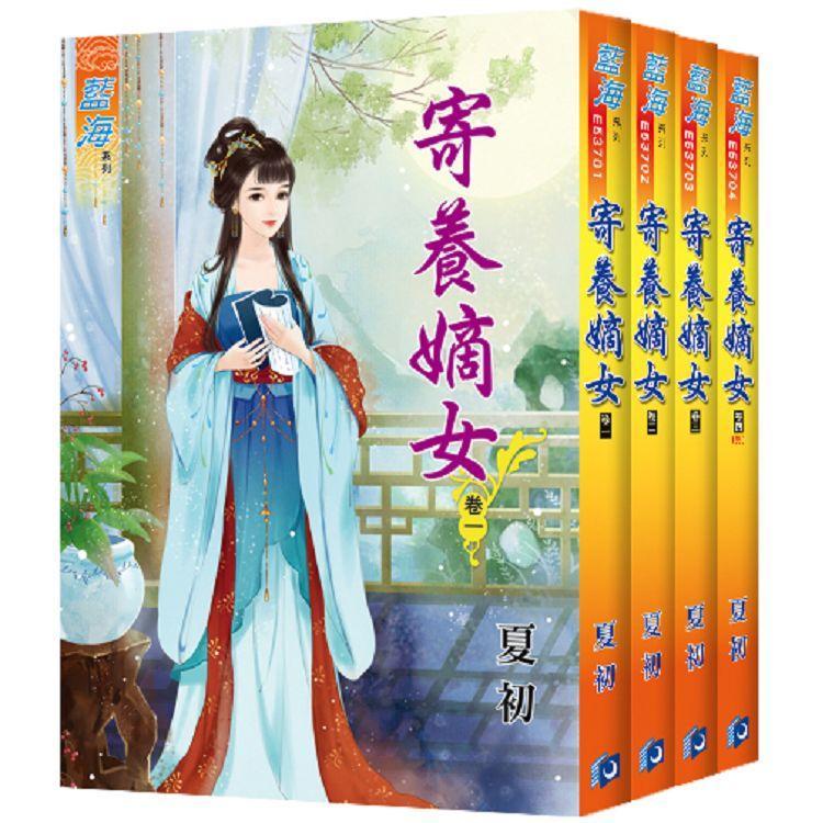 藍海《寄養嫡女》全4冊