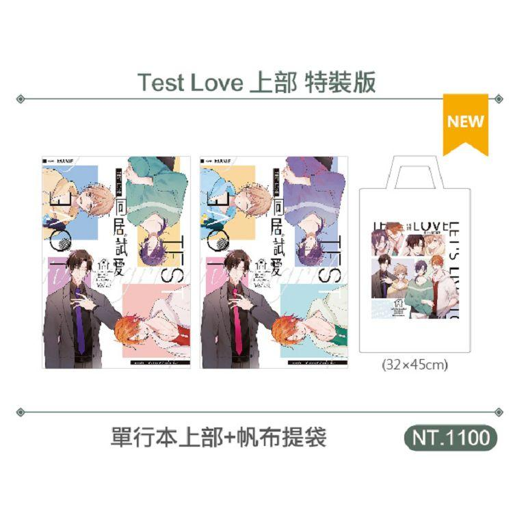 Test Love 上部 特裝版(限)