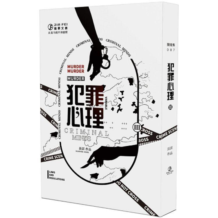 犯罪心理(3)(限)