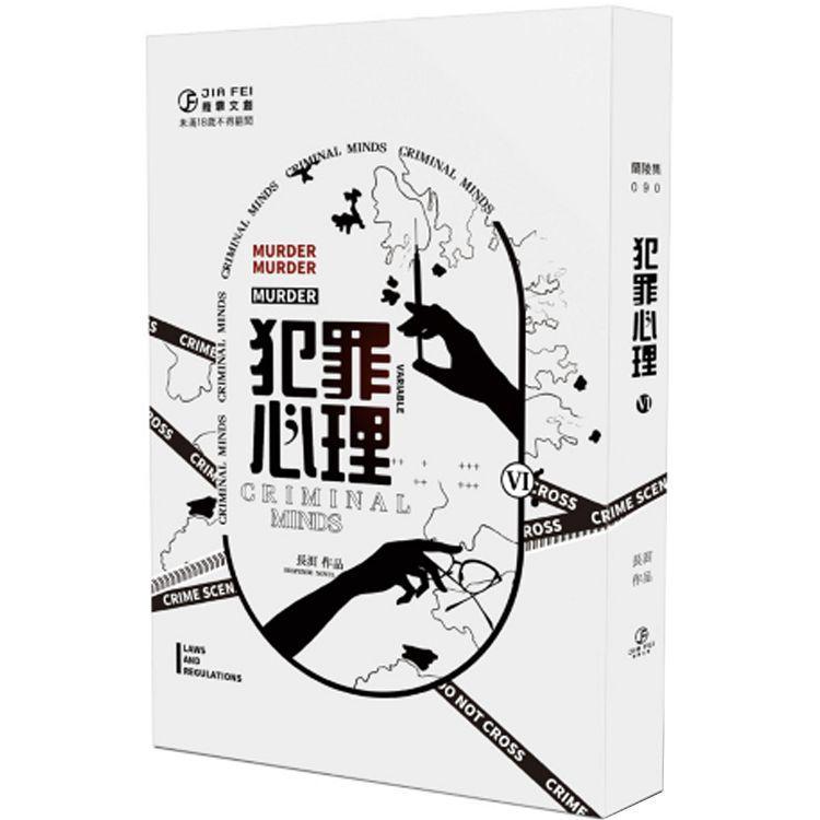 犯罪心理(6)(限)(完)