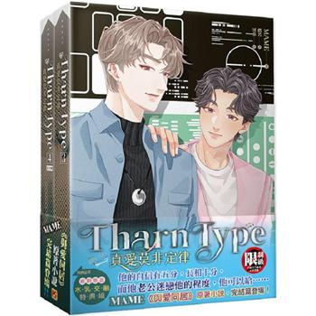 TharnType真愛莫非定律3+4集套組