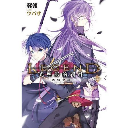Legend:光與影的羈絆(03)