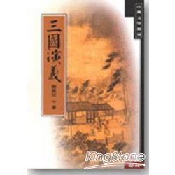三國演義(新版)