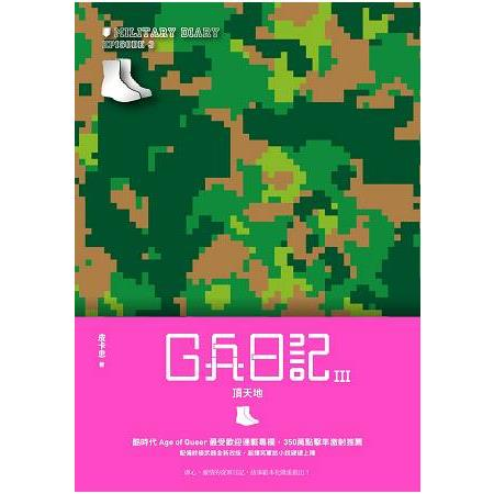 G兵日記III:頂天地