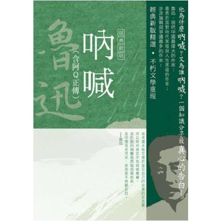 魯迅作品精選1吶喊(含阿Q正傳)【精典新版】