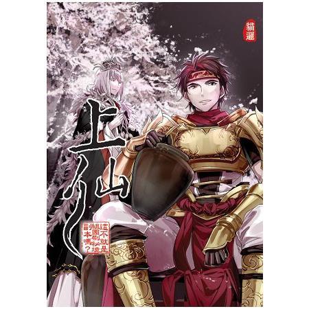 上仙(08)這不就是組團刷祕境副本嗎?