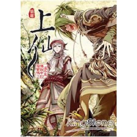 上仙(04)這不是傳說中的淘寶嗎?