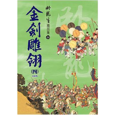金劍雕翎(四)【精品集】