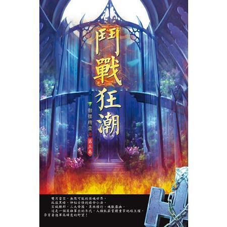 鬥戰狂潮(第五卷):所向無敵