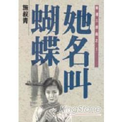 她名叫蝴蝶:香港三部曲之1