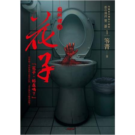 都市傳說第二部1:廁所裡的花子