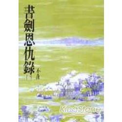 書劍恩仇錄(上)(新版)(平1)