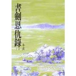 書劍恩仇錄(下)(新版)(平2)
