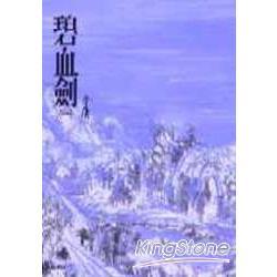 碧血劍(上)(平3)