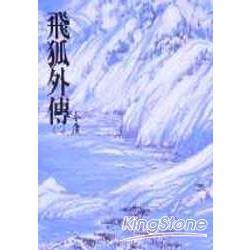 飛狐外傳(下)(平15)