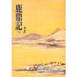 鹿鼎記(三)(平34)