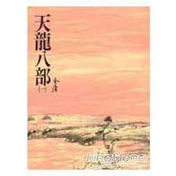 天龍八部(一)(平21)