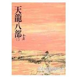 天龍八部(二)(平22)