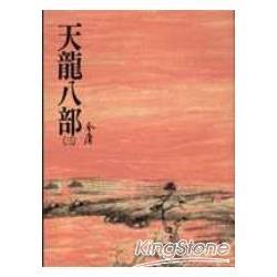 天龍八部(三)(平23)