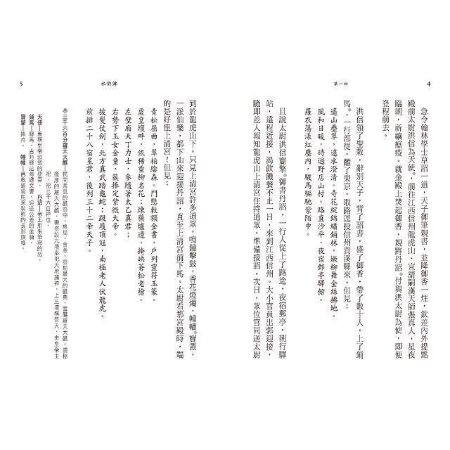 水滸傳套書(6冊):人人文庫系列