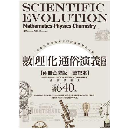 數理化通俗演義【兩冊盒裝版】隨書盒附贈《數理化筆記本》