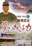 台灣第一世家之二:台灣之父鄭成功