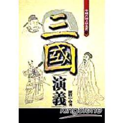 三國演義(白話完整版)
