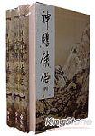 神鵰俠侶(全四冊)世紀新修版