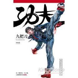 功夫(2011新書衣)