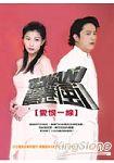 TAIWAN龍捲風-愛恨一線