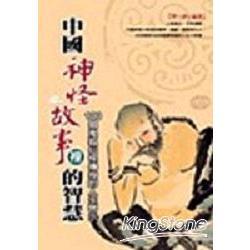 中國神怪故事裡的智慧