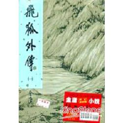 飛狐外傳(全二冊)世紀新修版