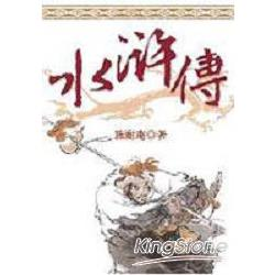 水滸傳(口袋書)