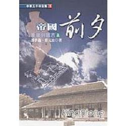 帝國前夕:東周列國志(上)