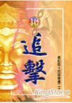 修訂版:奇書(21)(10)追擊