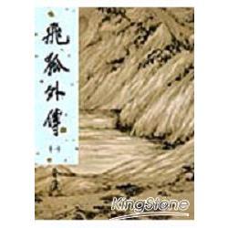 飛狐外傳(一)新修版