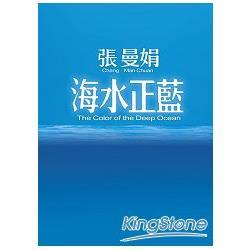 海水正藍【30週年特別紀念】