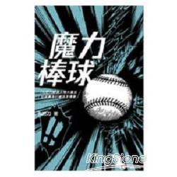 魔力棒球(修訂版)