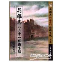 英雄誌20:保衛京城