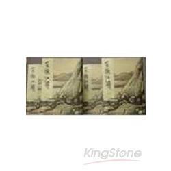 笑傲江湖(全四冊)新修版