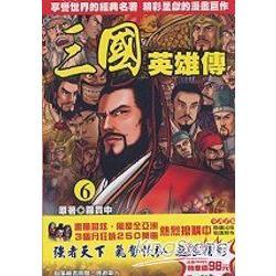 三國英雄傳全彩(漫畫版)06