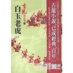 白玉老虎(上):古龍精品集