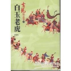 白玉老虎(中):古龍精品集