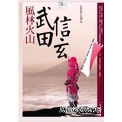 風林火山-武田信玄