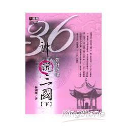 36計說三國(下)(改版)