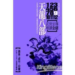 天龍八部(共10冊)新修文庫版不分售